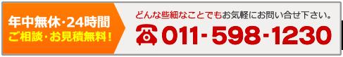 年中無休・24時間 ご相談・お見積り無料 011-598-1230